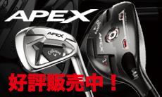 キャロウェイ APEX ユーティリティ・アイアン 2021年モデル シリーズ