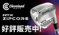 クリーブランド2020年モデル「RTX ZIPCORE ジップコア」好評販売中