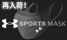 アンダーアーマー大人気商品「スポーツマスク」が大量再入荷!