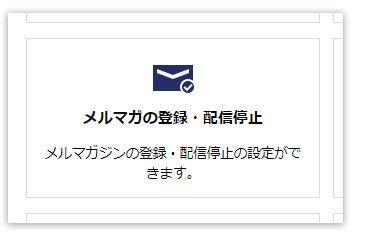 メルマガの登録・配信停止