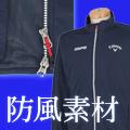 防風素材を使用したジャケットやベストをピックアップ