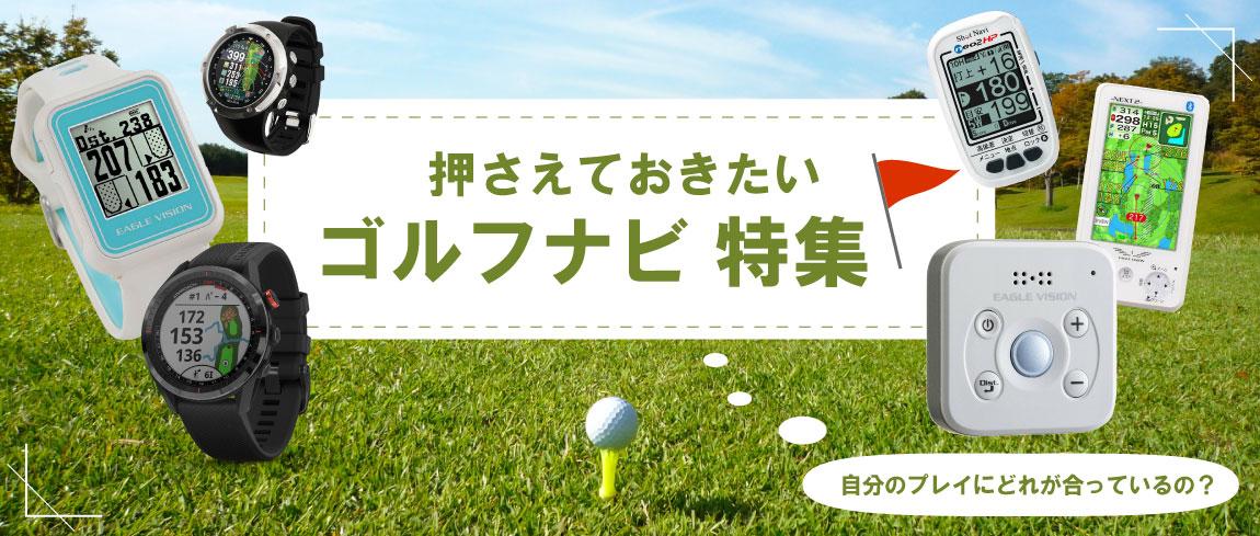 押さえておきたい ゴルフナビ特集!
