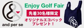 アンパスィ「Enjoy Golf Fair」キャンペーン開催中!先着30名様限定で「オリジナルエコバック」プレゼント!