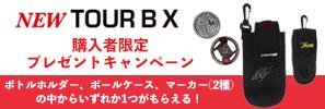 「TOUR B X」シリーズ購入者プレゼントキャンペーン