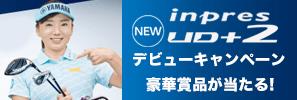 豪華賞品が当たる!NEW inpres UD+2 デビューキャンペーン