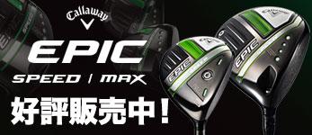 キャロウェイ EPIC SPEED(エピックスピード)・EPIC MAX(エピックマックス) 2021年モデル シリーズ 一覧はこちら