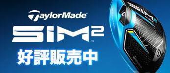 テーラーメイド SIM2(シム2)・SIM2 MAX(シム2マックス) 2021年モデル シリーズ 一覧はこちら