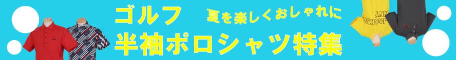 夏を楽しく、おしゃれに!ゴルフ半袖ポロシャツ特集
