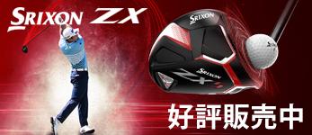 ダンロップ スリクソン ZX(ゼットエックス) クラブシリーズ 一覧はこちら