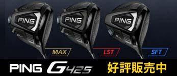 PING ピン G425 2020年モデル クラブシリーズ 一覧はこちら