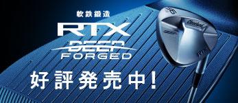 クリーブランド(cleveland Golf) RTX DEEP FORGED(ディープフォージド) 2021年モデル ゴルフウェッジ シリーズ 一覧はこちら