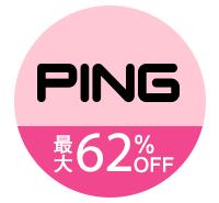 カッパ(Kappa) 春夏激安 OUTLET ゴルフウェア 一覧はこちら