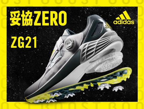 「妥協ZERO」アディダスの次世代スパイクシューズ「ZG21 ゼットジー21」登場。