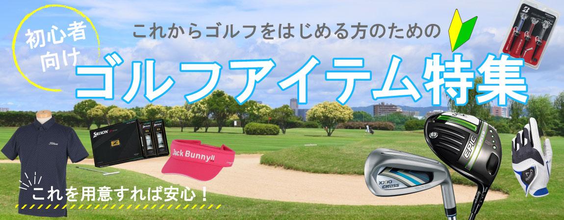 初心者向けゴルフアイテム特集