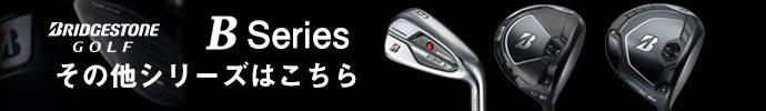 その他、Bシリーズ ブリヂストンゴルフはコチラ