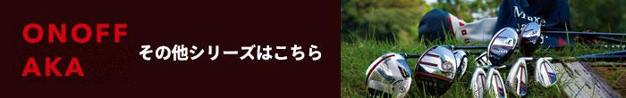 オノフ アカ(ONOFF AKA) 2020年モデル クラブシリーズはコチラ