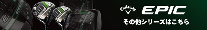その他、キャロウェイ EPIC MAX EPIC SPEED 2021年モデル クラブシリーズはコチラ