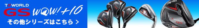 その他、本間ゴルフ HONMA GOLF TOUR WORLD GS クラブシリーズはコチラ
