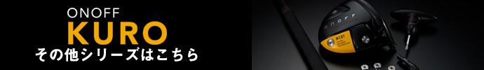 その他、KURO(黒) 2022 クラブシリーズはコチラ