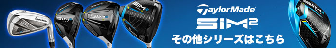 その他、テーラーメイド SIM2 MAX 2021年モデル クラブシリーズはコチラ