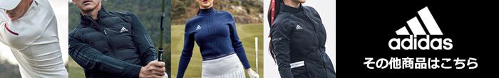 アディダス(adidas) 2019年新作秋冬ゴルフウェアはコチラ