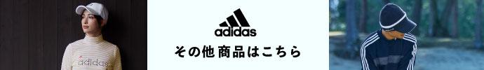 その他、アディダス(adidas) 2020年秋冬ゴルフウェアクリアランスはコチラ
