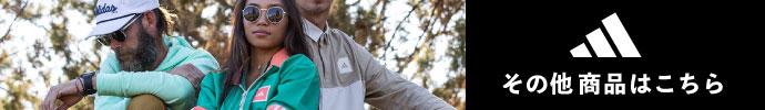 その他、アディダス(adidas) 2021年春夏ゴルフウェアはコチラ