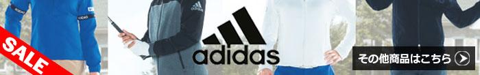 その他、アディダス adidas 2018年秋冬激安ゴルフウェアはコチラ