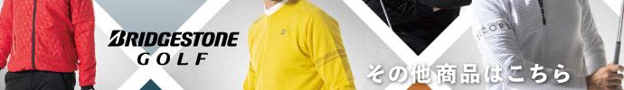 その他、ブリヂストンゴルフ(BRIDGESTONEGOLF) 2020年新作秋冬ゴルフウェアはコチラ
