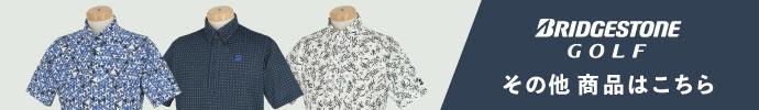 その他、ブリヂストン ゴルフ(BRIDGESTONE GOLF) 2021年春夏ゴルフウェアはコチラ