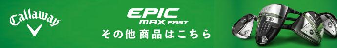 その他、EPIC MAX FAST シリーズ キャロウェイはコチラ