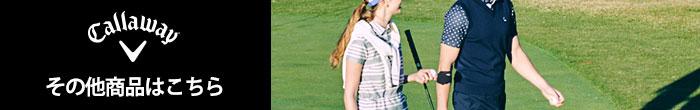 その他、キャロウェイ(Callaway) 春夏ゴルフウェアクリアランスはコチラ