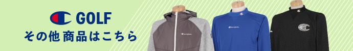 その他、チャンピオンゴルフ(champion GOLF) 2020年秋冬ゴルフウェアクリアランスはコチラ