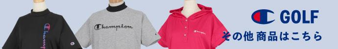 その他、チャンピオンゴルフ(champion GOLF) 2021年春夏ゴルフウェアはコチラ