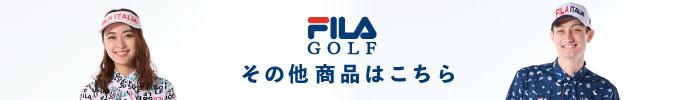 その他、フィラ(FILA) 2021年春夏ゴルフウェアはコチラ