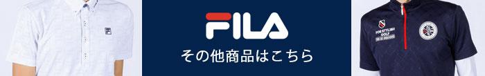 その他、フィラ(FILA) 2020年春夏ゴルフウェアクリアランスはコチラ