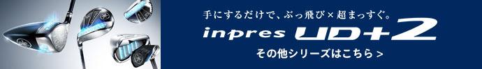 その他、ヤマハ 2021年モデル inpres UD+2 (インプレス・ユーディープラスツー)クラブシリーズ 一覧はコチラ