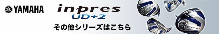 その他、ヤマハ 2017年モデル inpres UD+2 (インプレス・ユーディープラスツー)クラブシリーズはコチラ
