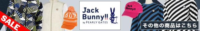 その他、ジャックバニー(Jack Bunny!!)  2018年秋冬ゴルフウェアはコチラ