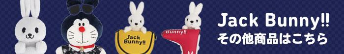 その他、ジャックバニー (Jack Bunny!!) 最新モデル用品はコチラ