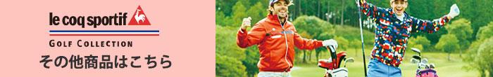 その他、ルコック(Le coq sportif) 2020年新作春夏ゴルフウェアはコチラ