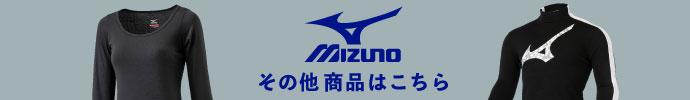 その他、ミズノ(MIZUNO) 2020年新作秋冬ゴルフウェアはコチラ