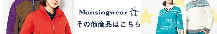 マンシング(munsing wear) 2019年秋冬クリアランスゴルフウェア 一覧はコチラ