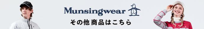 その他、マンシングウェア(Munsingwear) 2020年秋冬ゴルフウェアクリアランスはコチラ