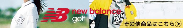 その他、ニューバランスゴルフ秋冬ゴルフウェアはコチラ
