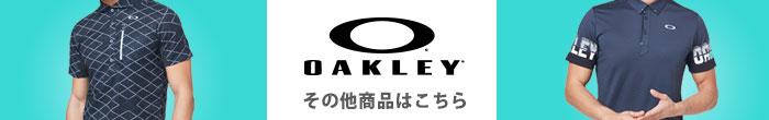 その他、オークリー(OAKLEY) 2020年春夏ゴルフウェアクリアランスはコチラ
