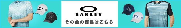 その他、オークリー(OAKLEY) 2019年新作春夏ゴルフウェアはコチラ
