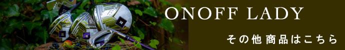 その他、オノフ ONOFF LADY 2021年モデル クラブシリーズはコチラ