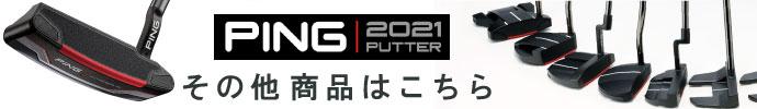 その他、PING PUTTER 2021年モデル クラブシリーズはコチラ