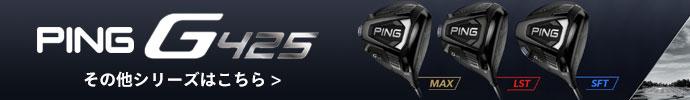 その他、2020年モデル PING ピン G425 クラブシリーズ 一覧はコチラ